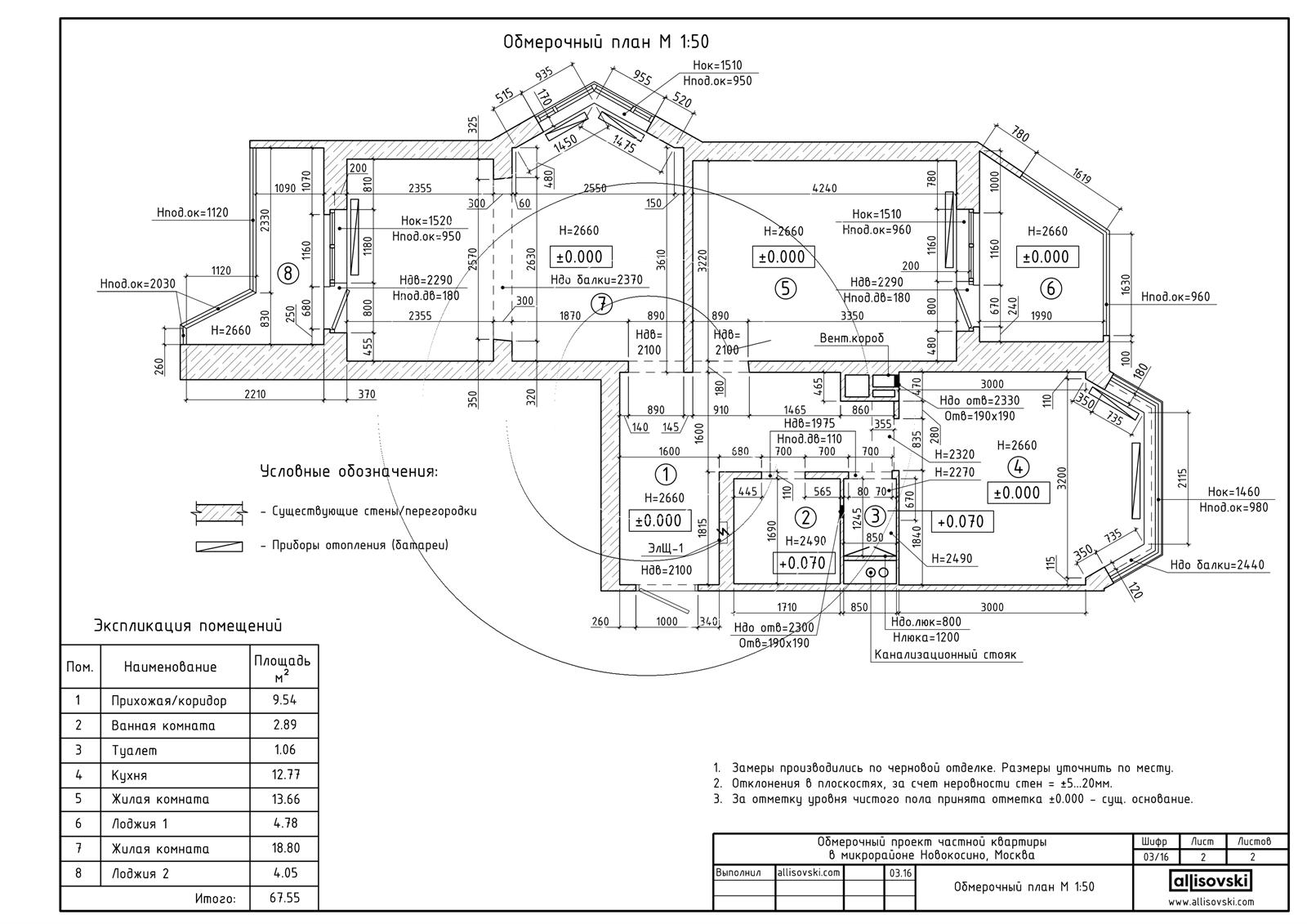 Обмерочный план