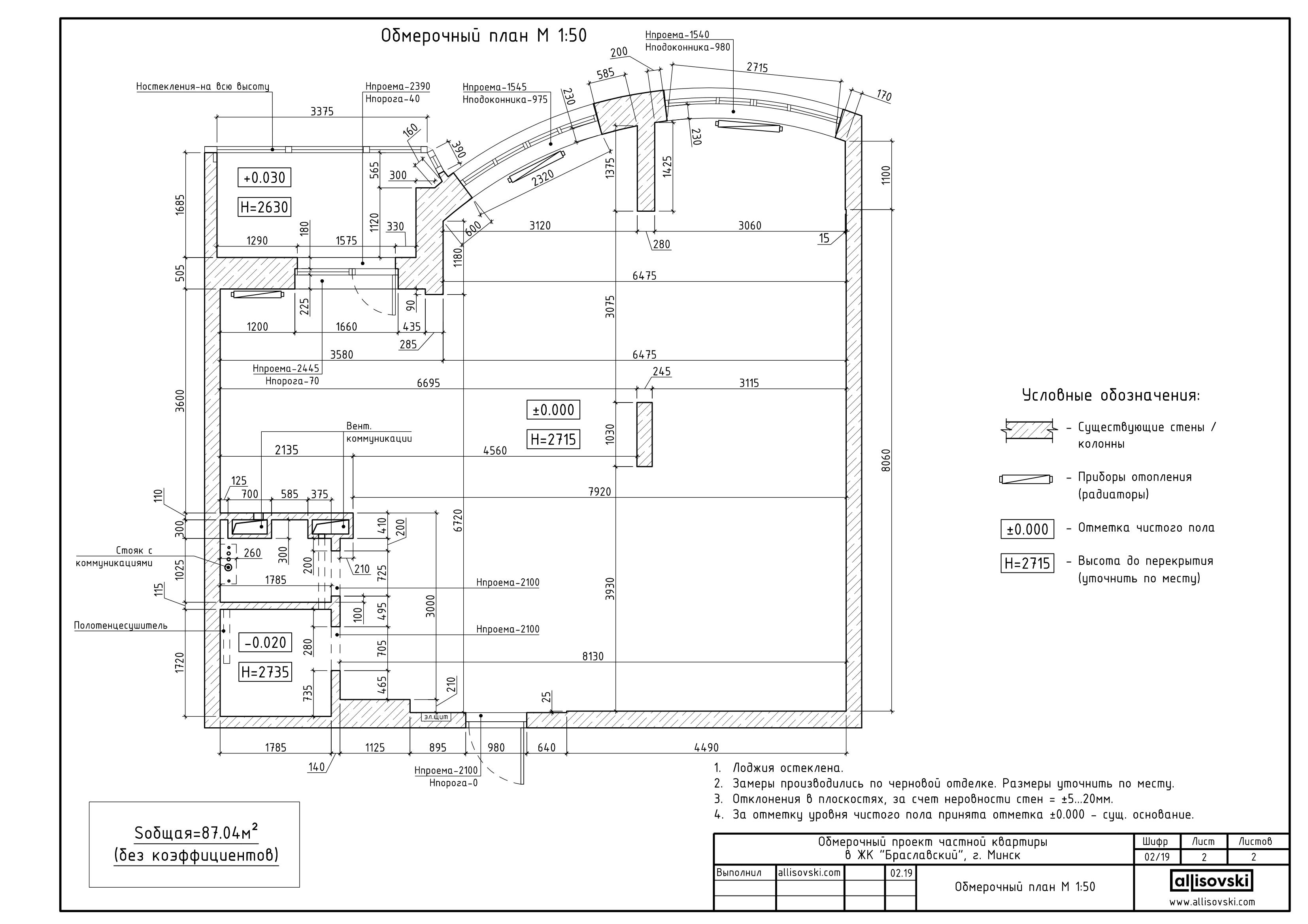 Обмерочный план квартиры Минск