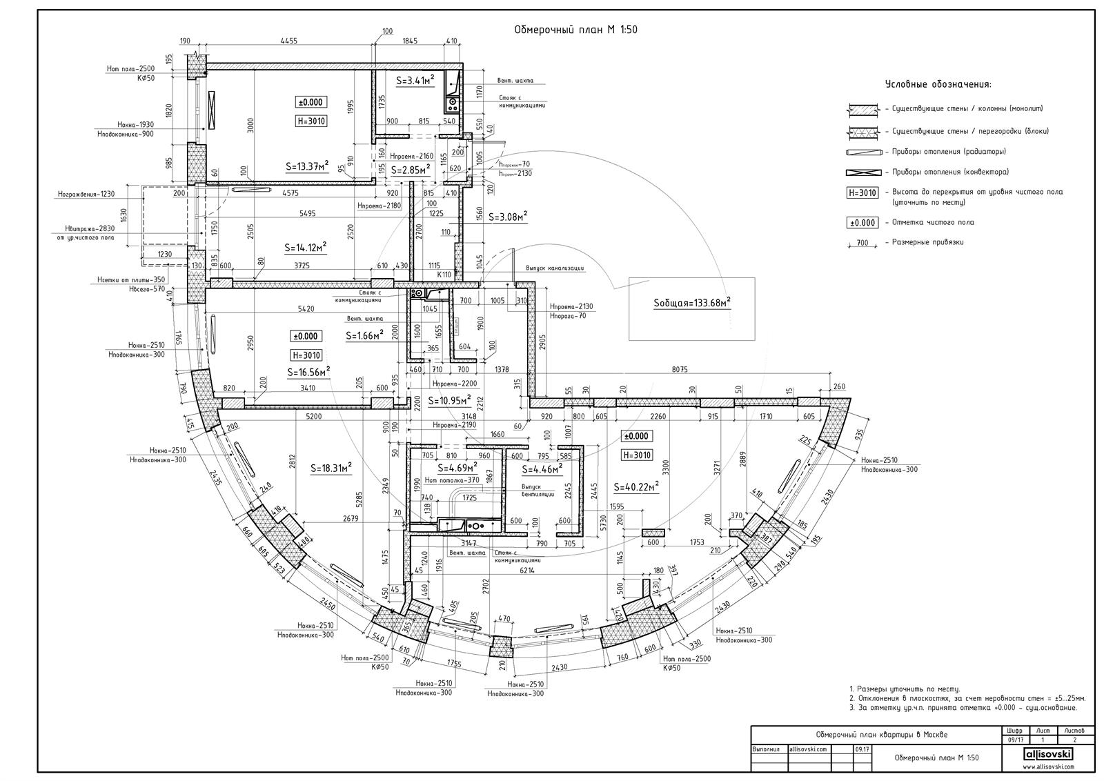 Обмерочный чертеж квартиры с размерами