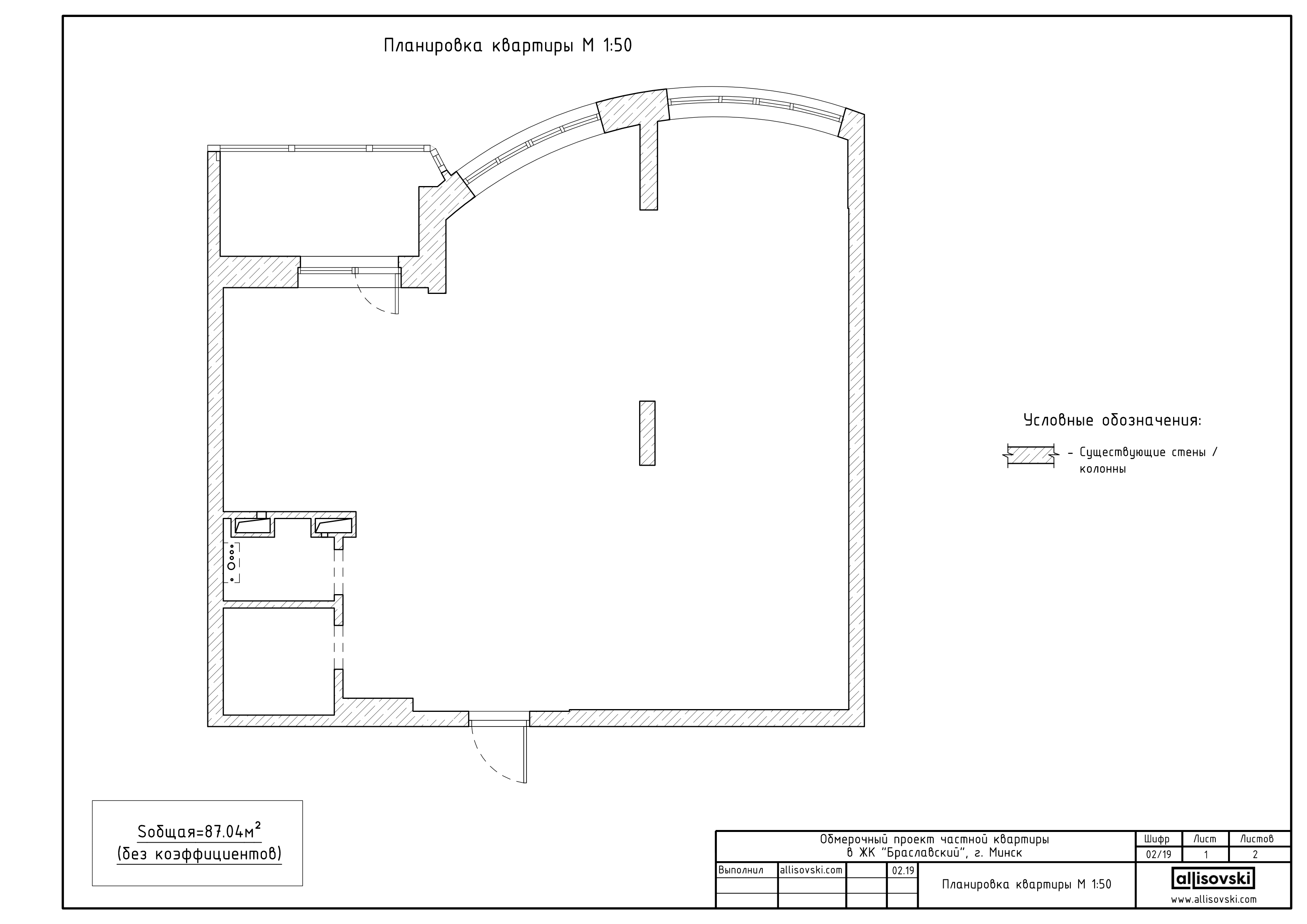 Планировка квартиры Минск