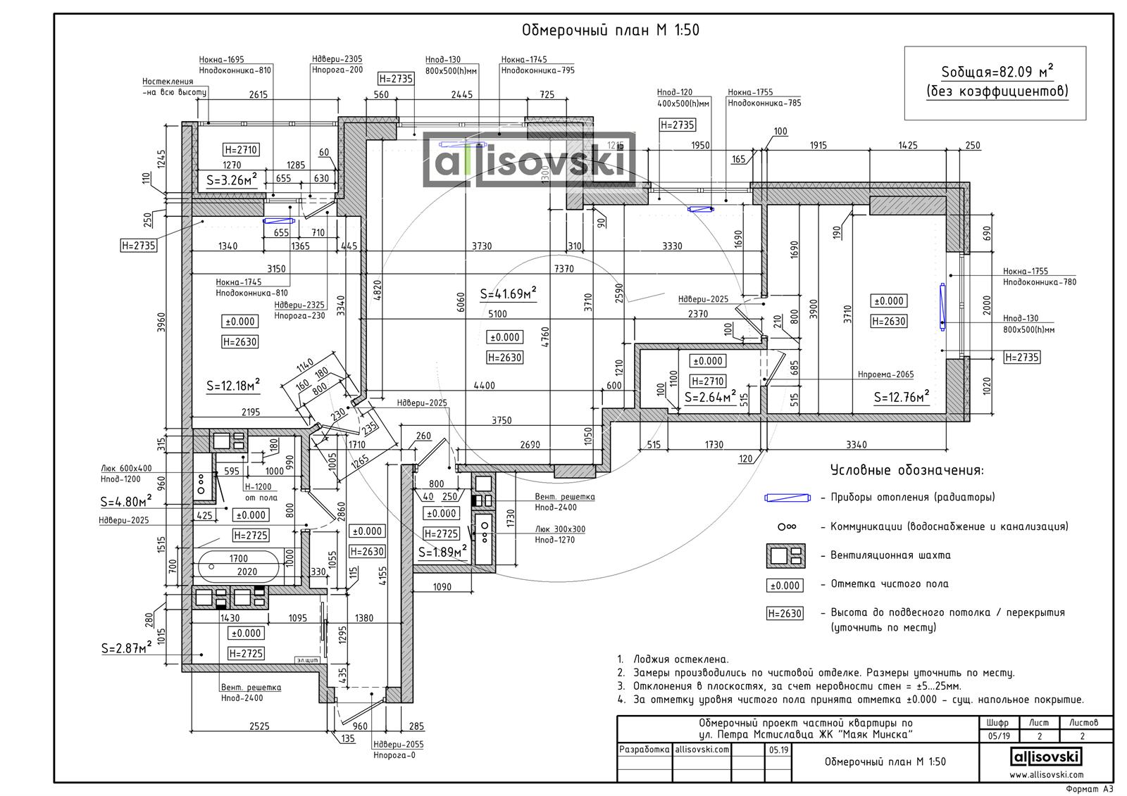 Обмерочный проект обмер квартиры