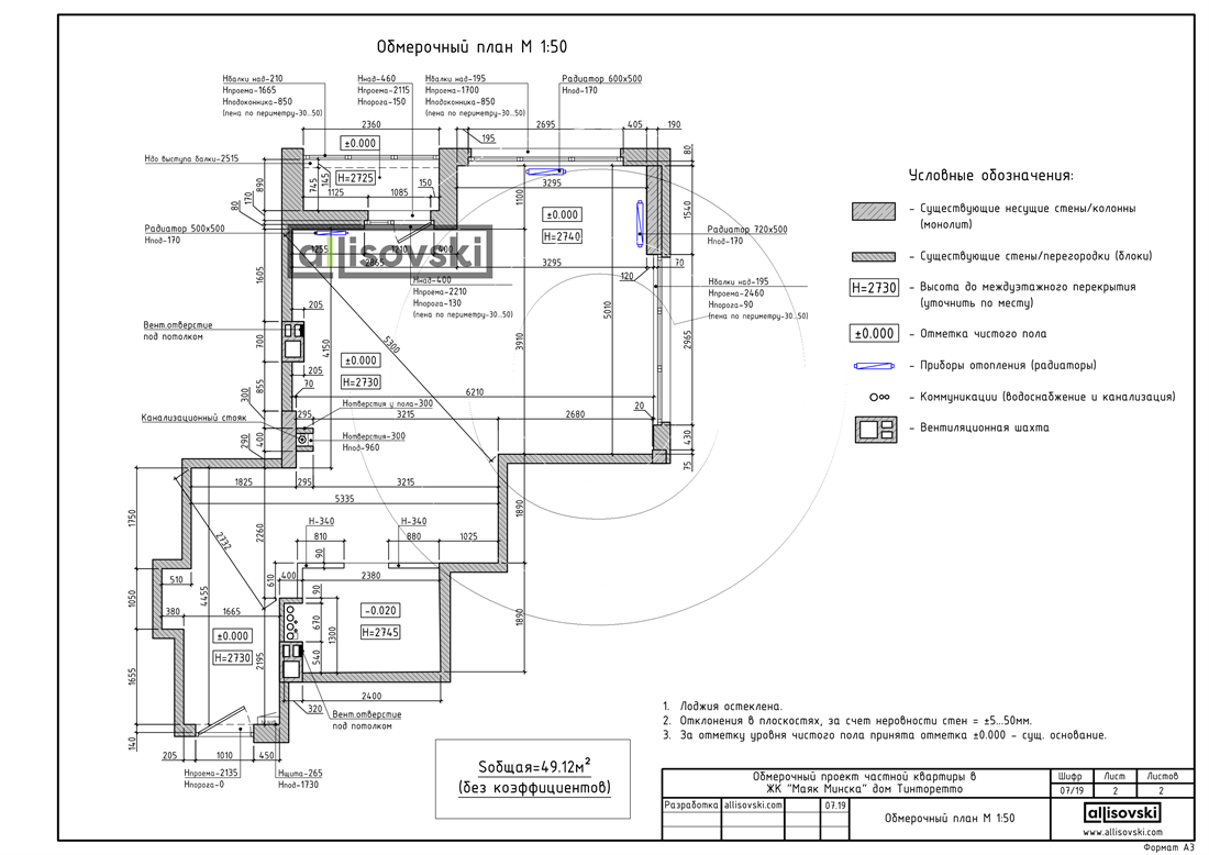 Обмерочный план квартиры Маяк Минска