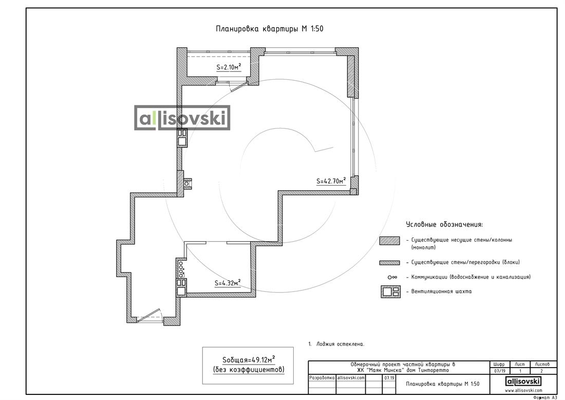 Планировка квартиры Маяк Тинторетто