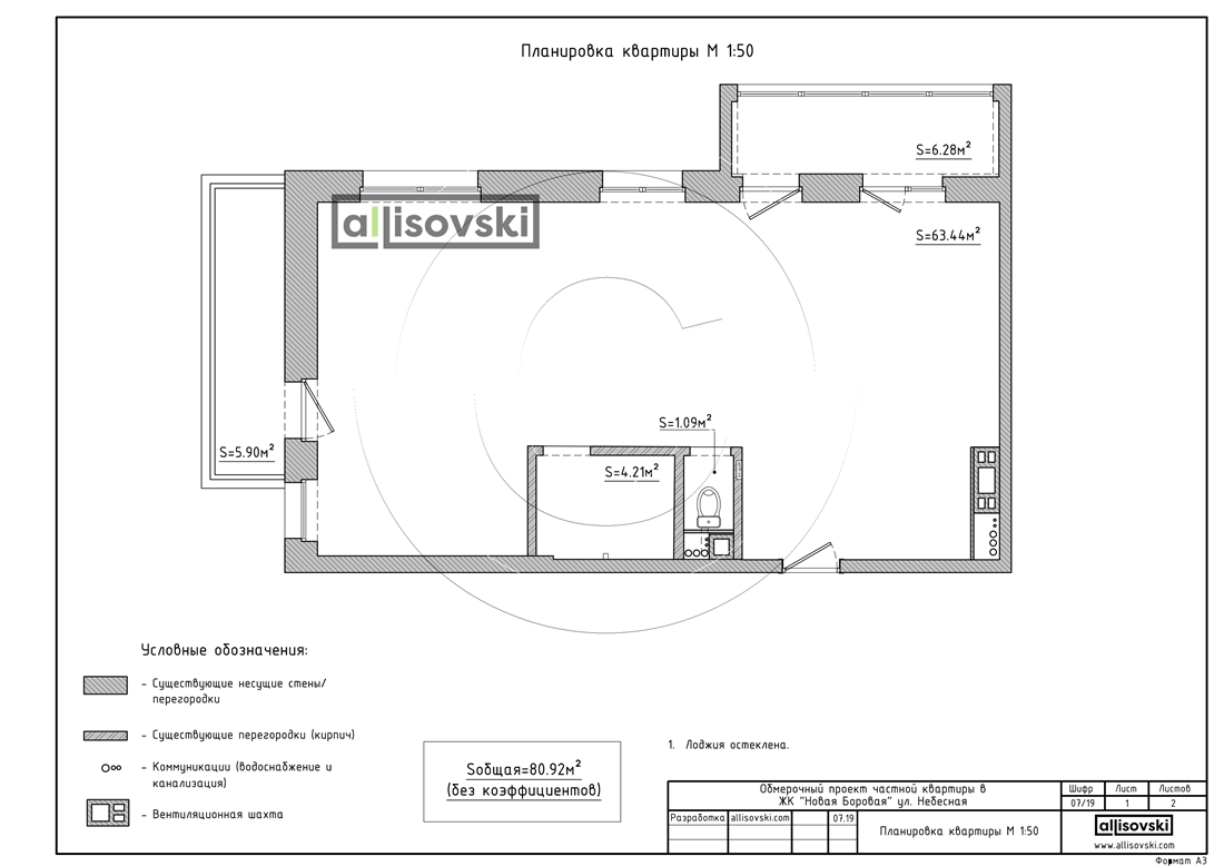 План квартиры Новая Боровая