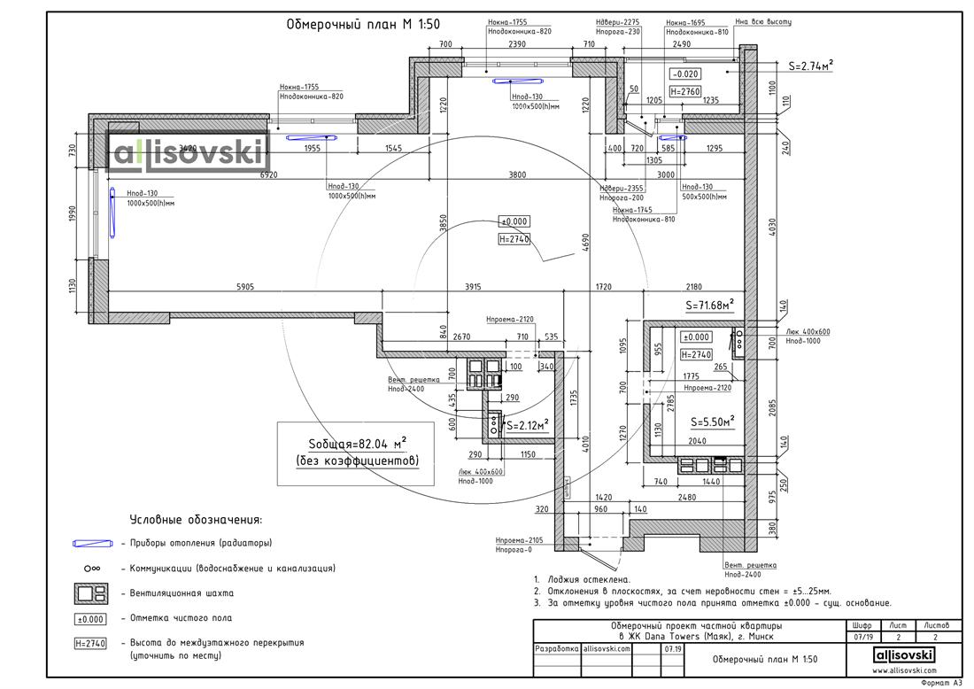 Обмерочный проект обмер квартиры Дана Таверс