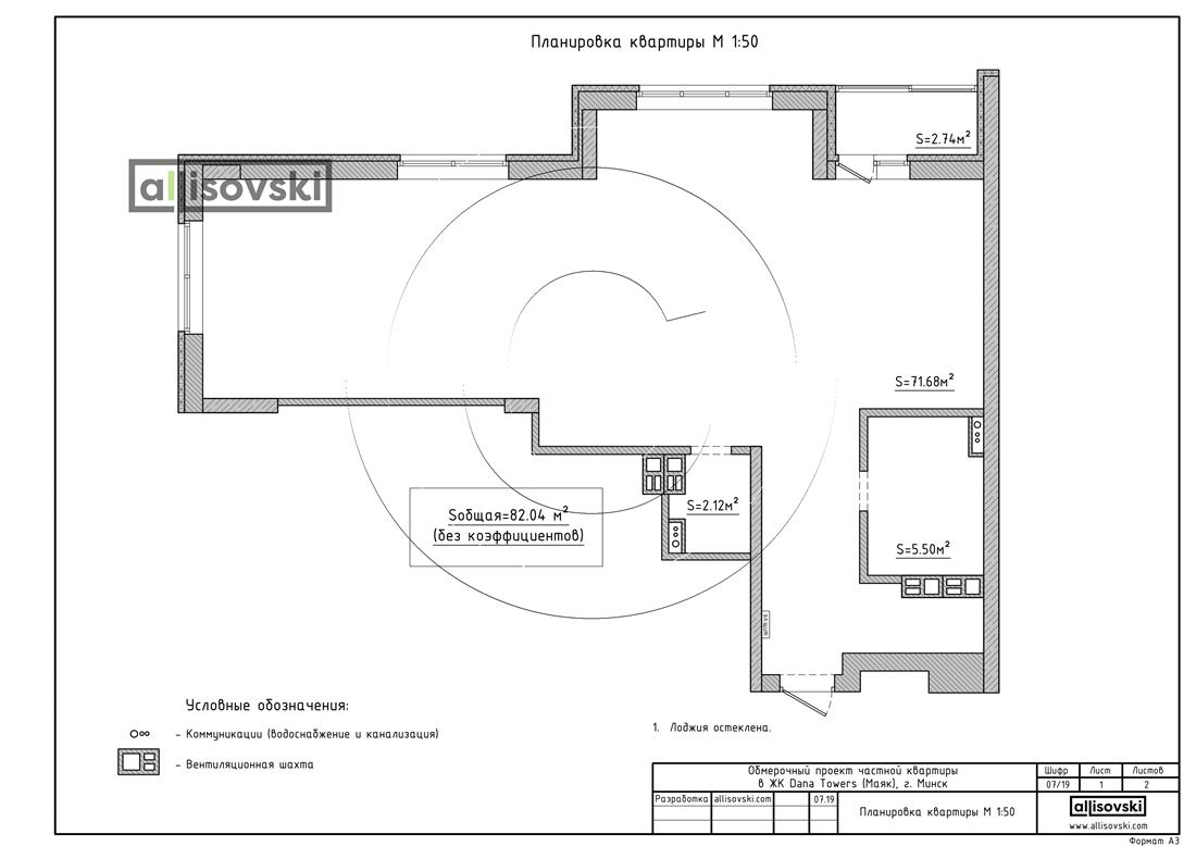 Планировка квартиры Дана Таверс