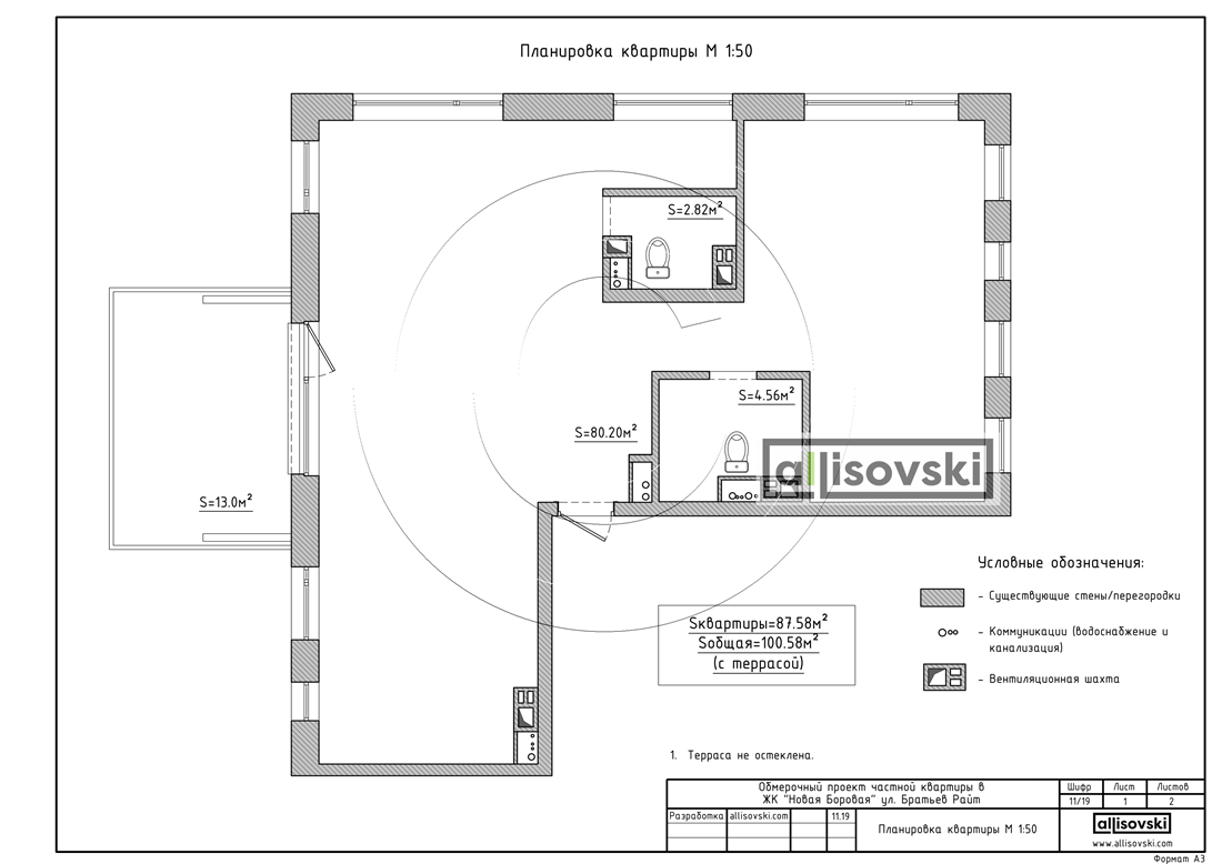 Планировка квартиры Новая Боровая