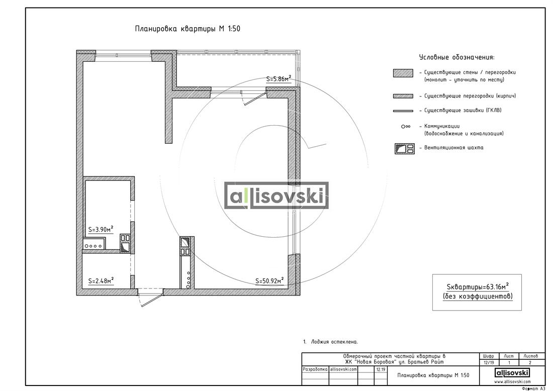 Планировка квартиры Боровая