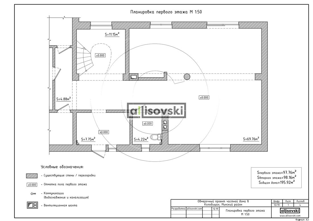 Обмер второго этажа