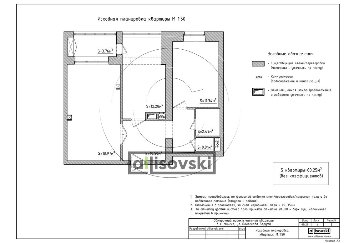 Обмер квартиры план
